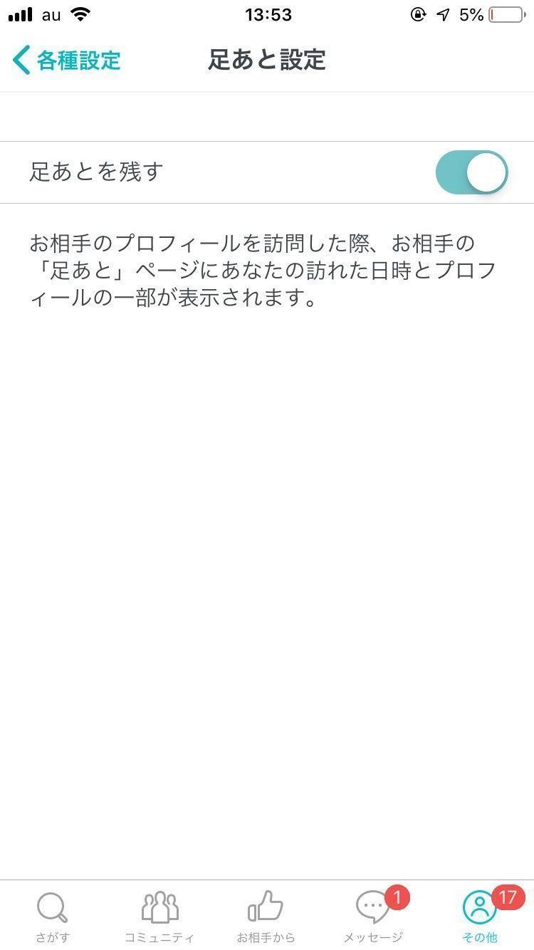 Pairs(ペアーズ) アプリの設定方法