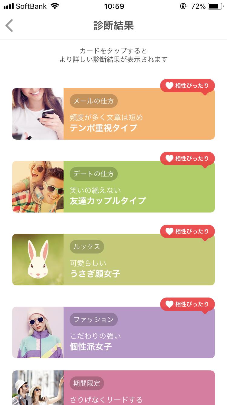 マッチングアプリ 【美人遭遇率70%】with【おすすめ度☆4】