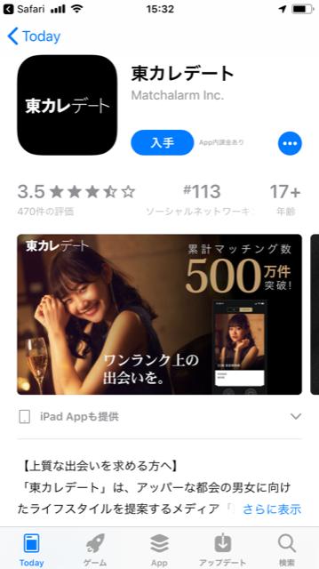 東カレデート ①アプリをインストールしてプロフィールを作成