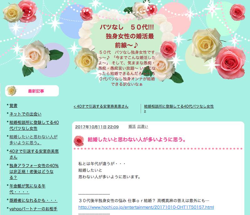 マッチングアプリ バツなし 50代!!! 独身女性の婚活最前線~♪