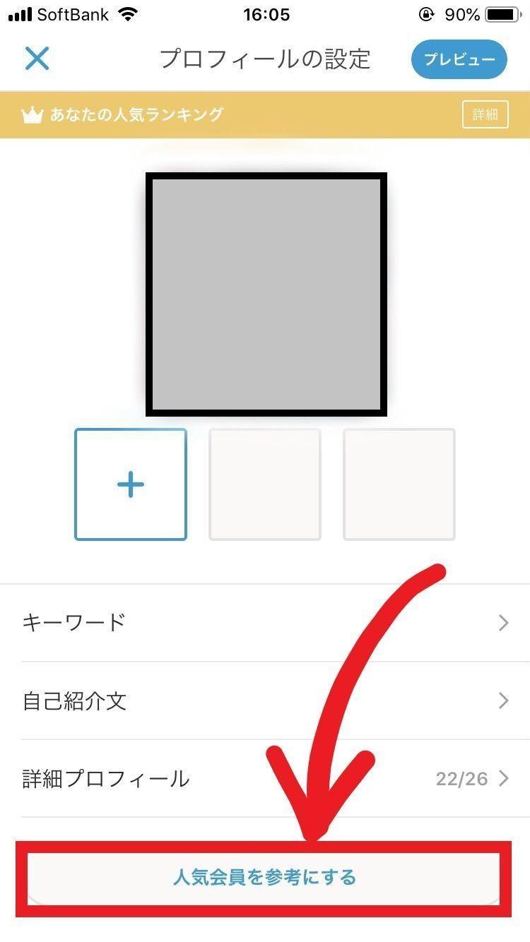 Omiai 【コツ】同性の人気会員のプロフィールを確認しよう!