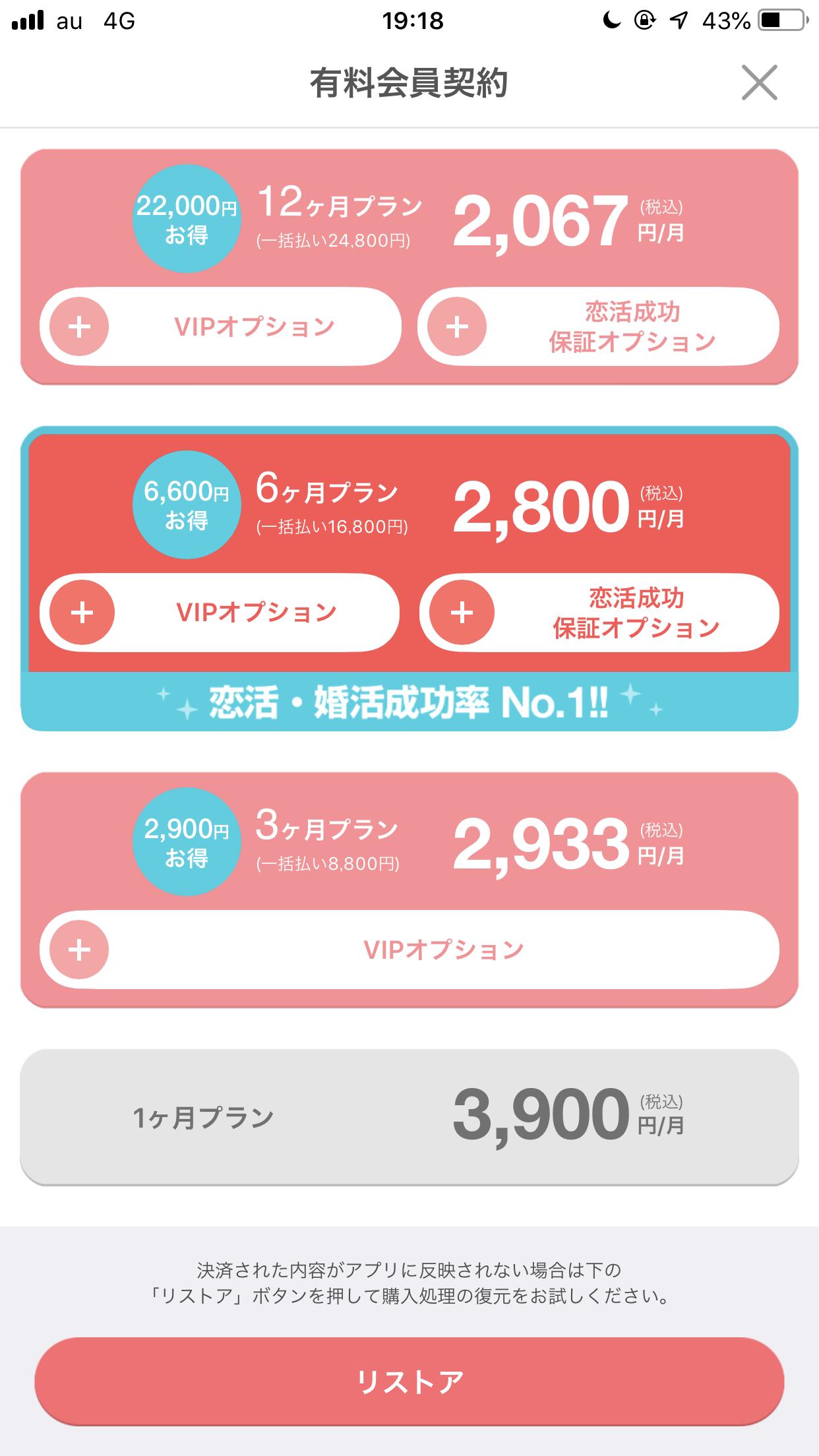 with 4.登録から1ヶ月限定!最大33,600円オフキャンペーン