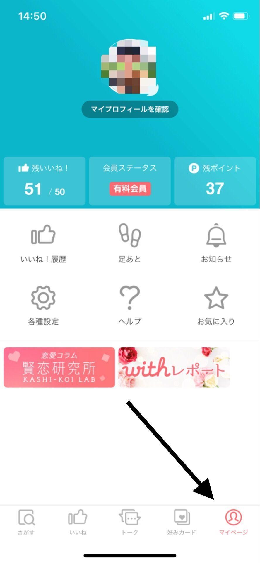 with 1.「マイページ」をタップ