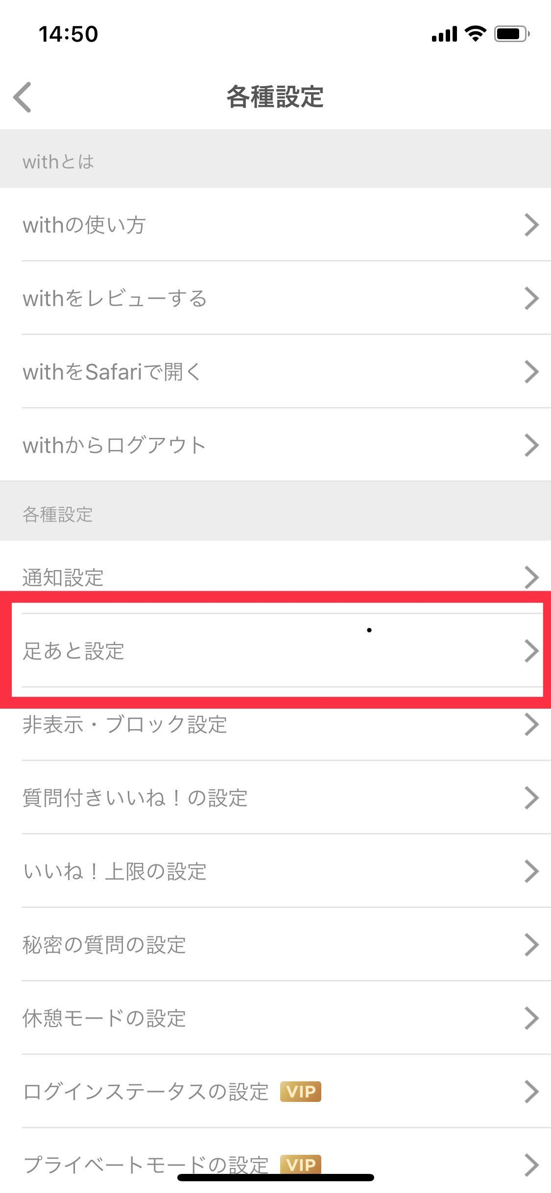 with 3.「足あと設定」をタップ