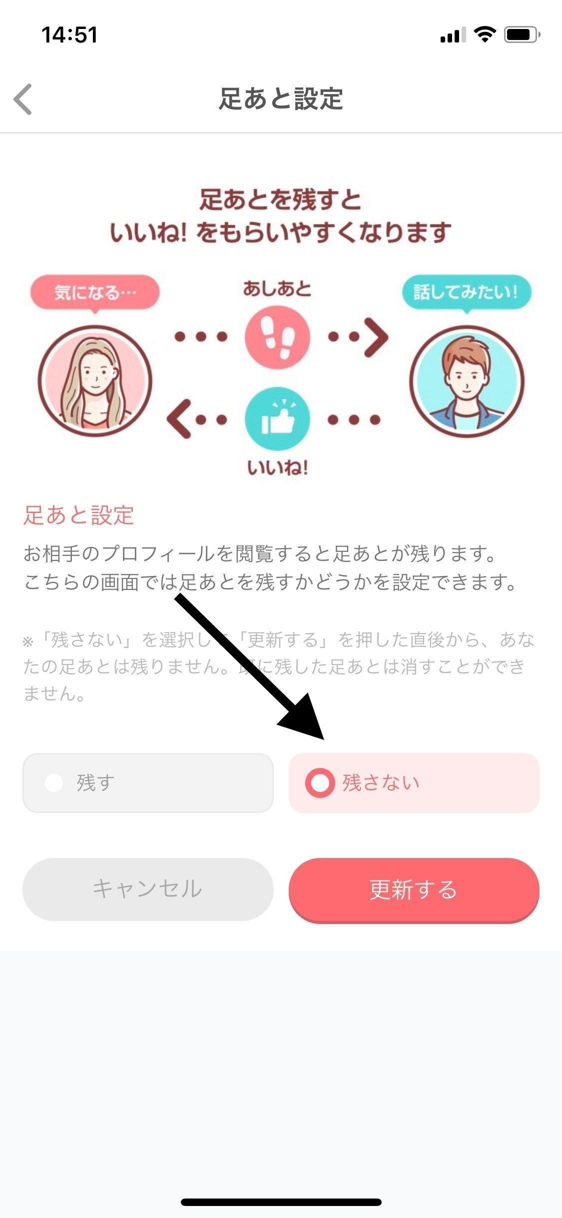 with 4.「残さない」を選択して「更新する」をタップ