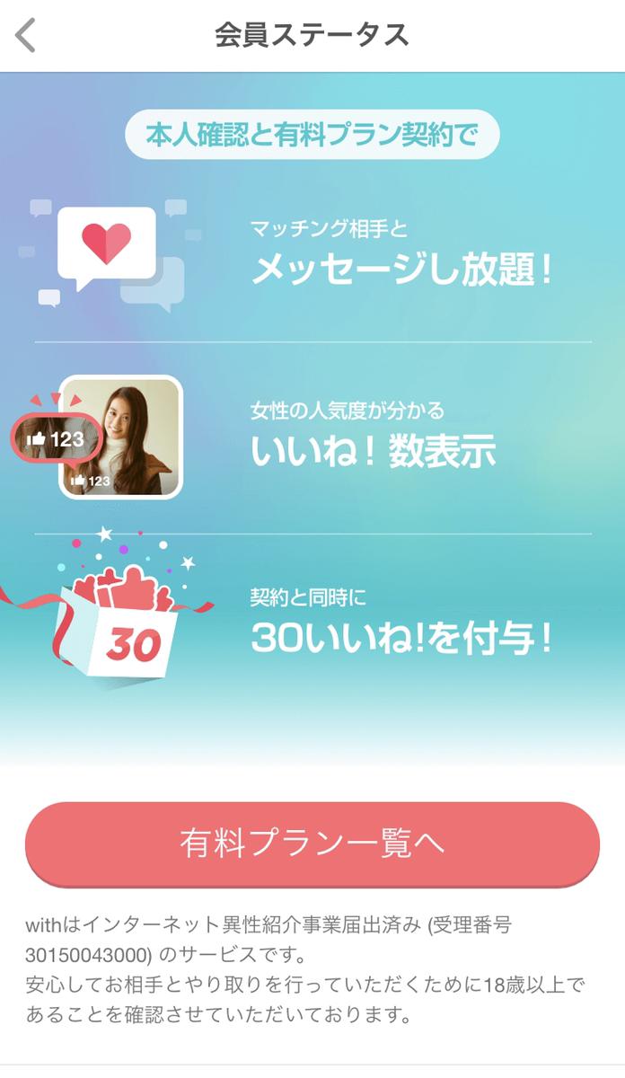 with <3>有料プラン一覧へをタップ