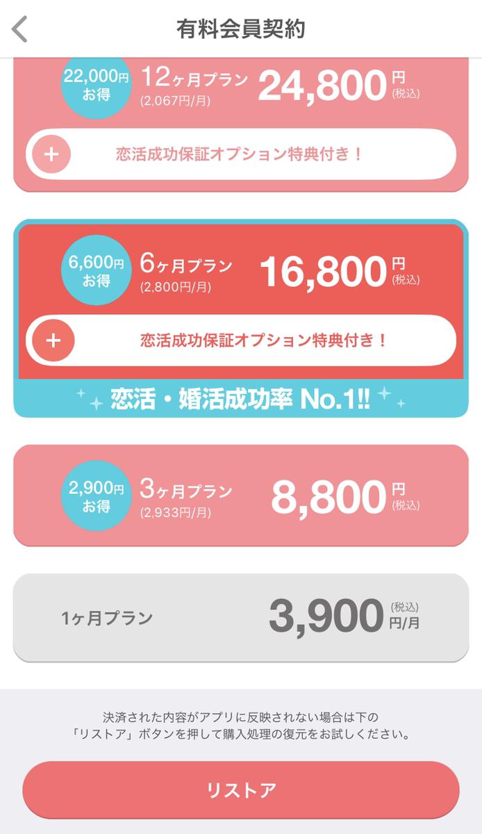 with <5>有料会員のプランを選択