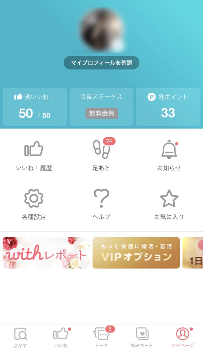 with 「マイページ」からプロフィールを設定!