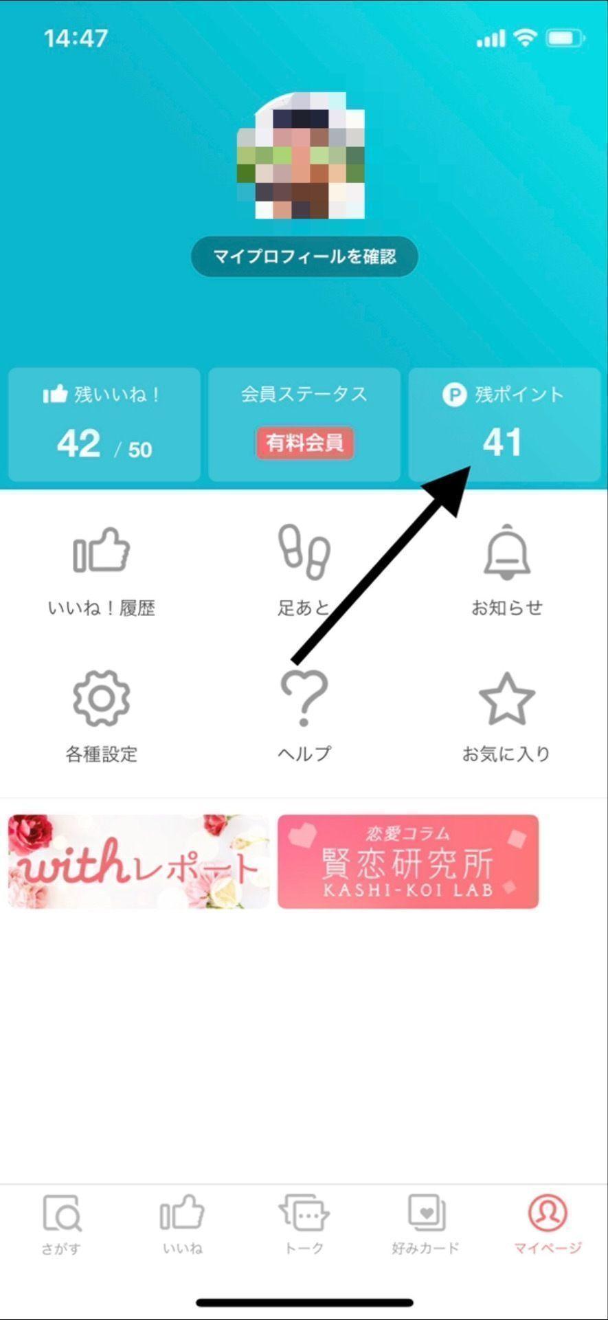 with お得な「with」のポイントの購入方法