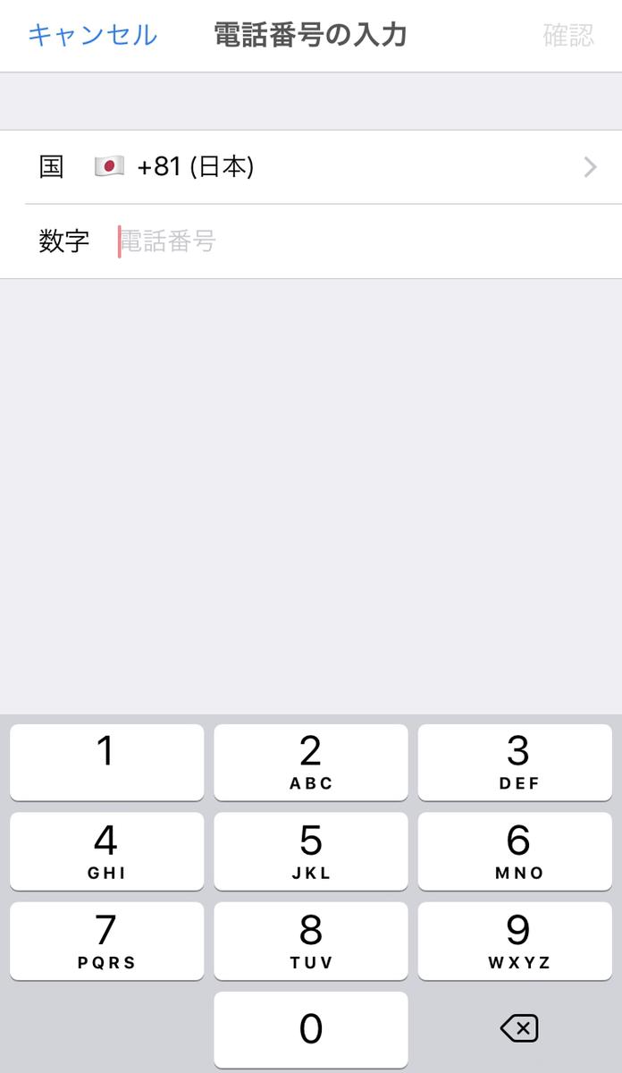 with 「Facebook登録」か「電話番号登録」が選べる!