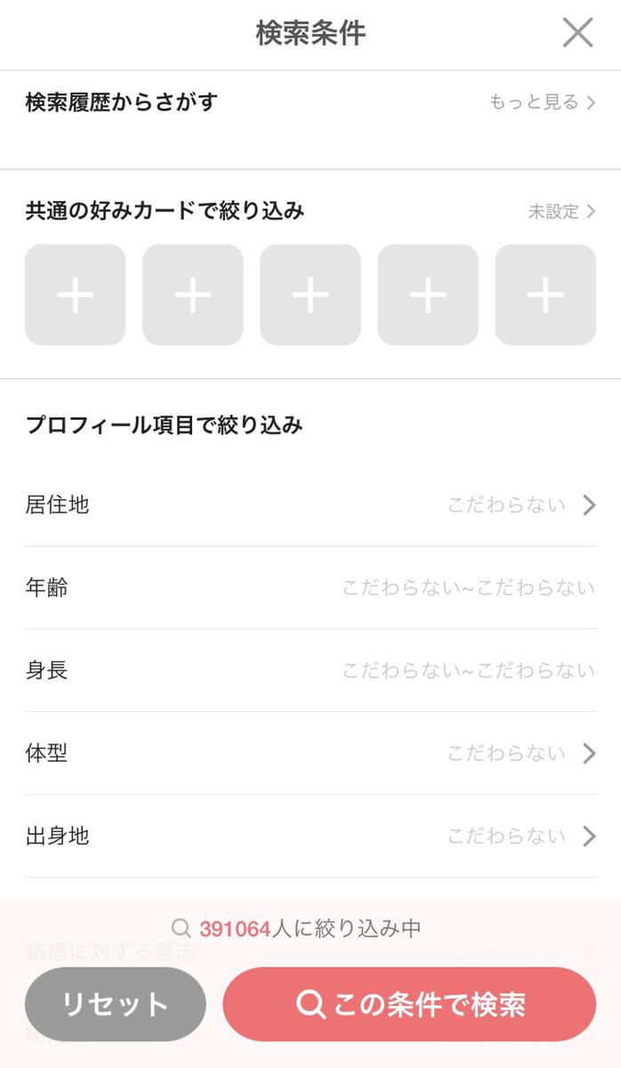 with <3>「さがす」機能で好みの相手を探す