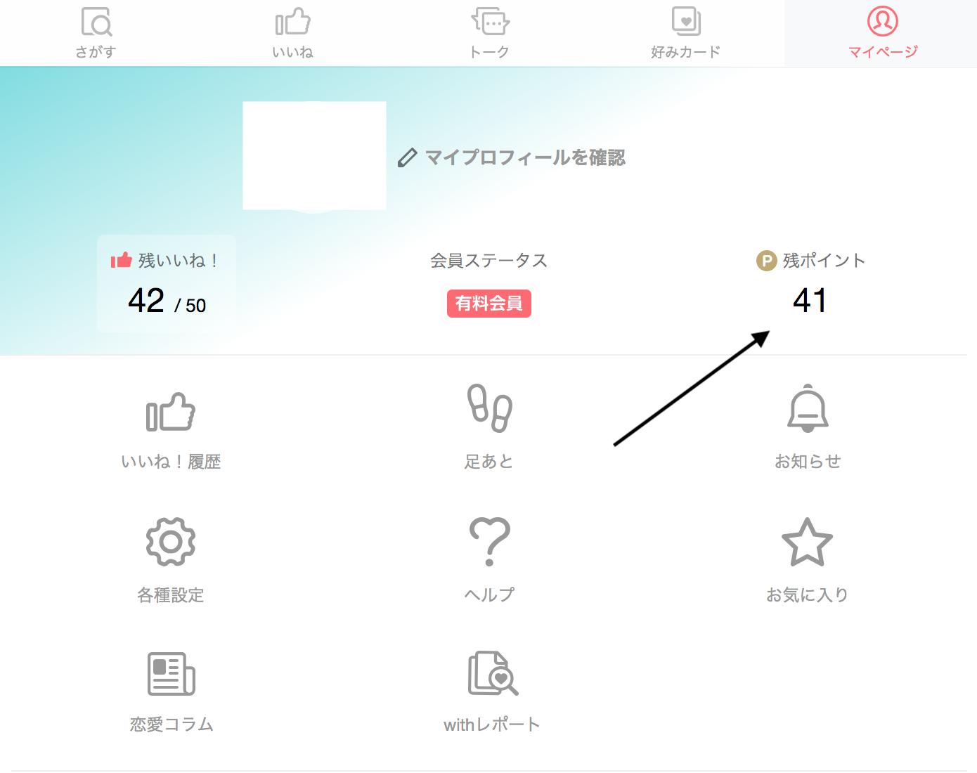 with withのWEB(ウェブ)版でのクレジットカード決済がお得