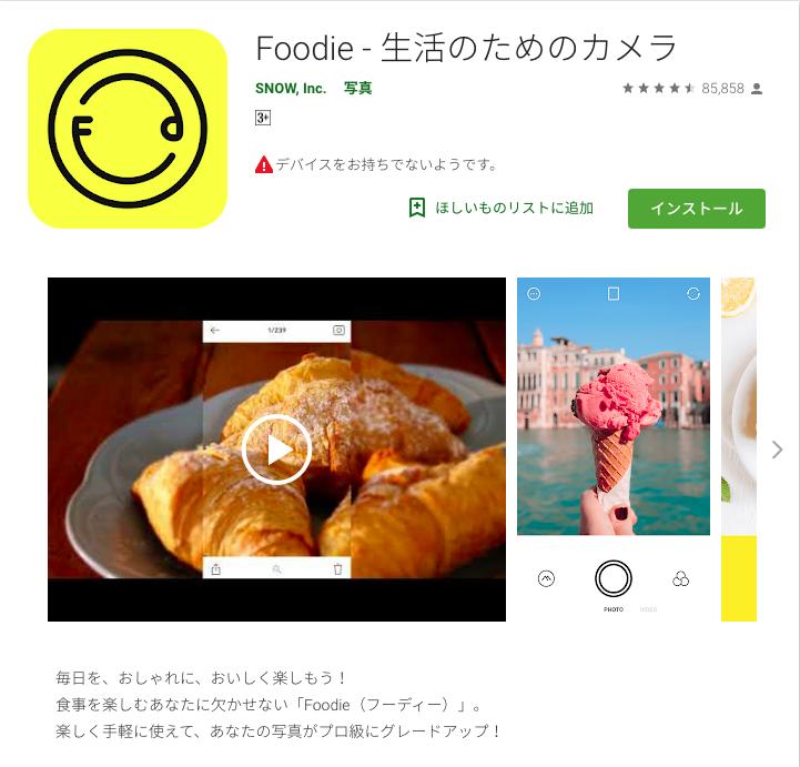 マッチングアプリ Foodie