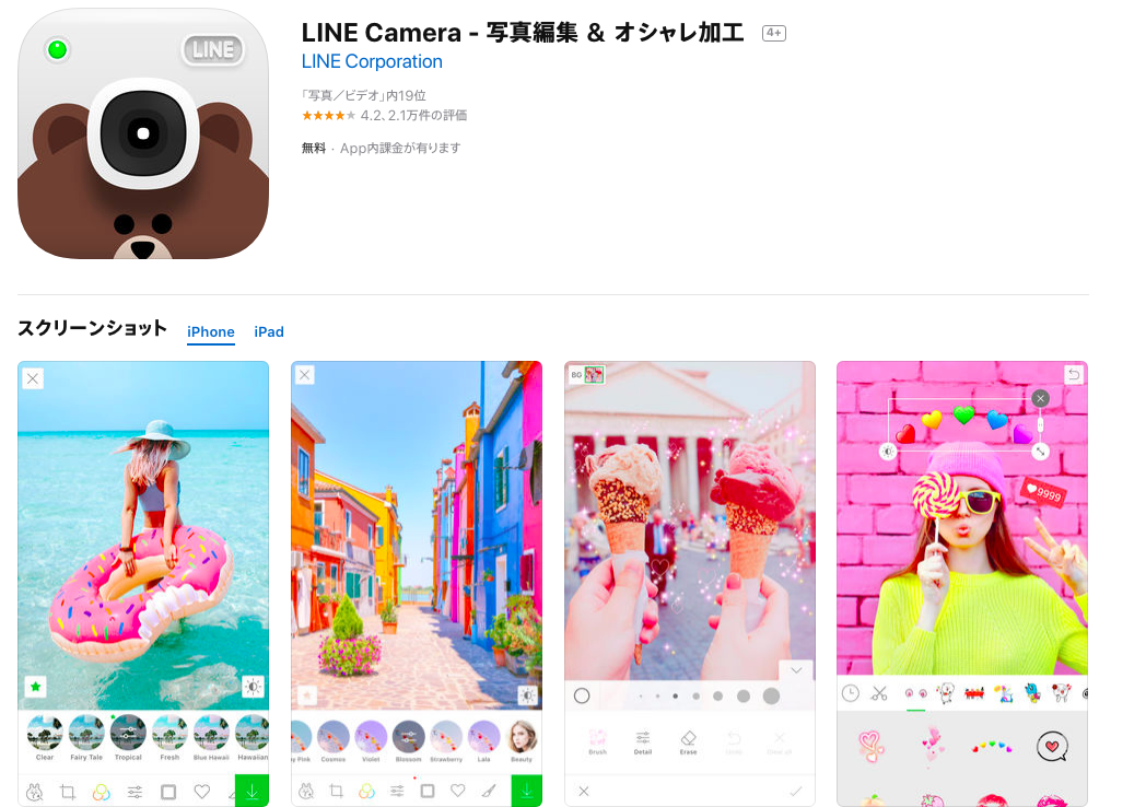 マッチングアプリ LINE Camera