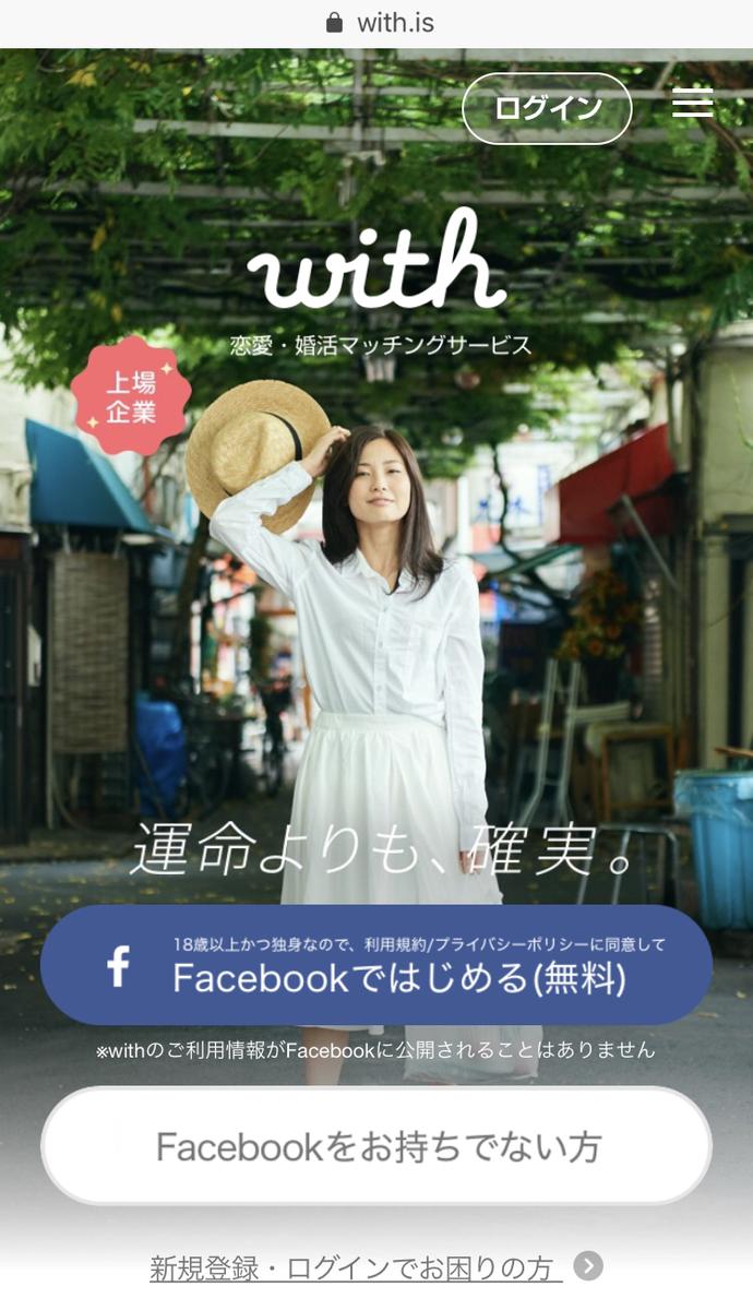 with withのブラウザウェブ版のログイン方法