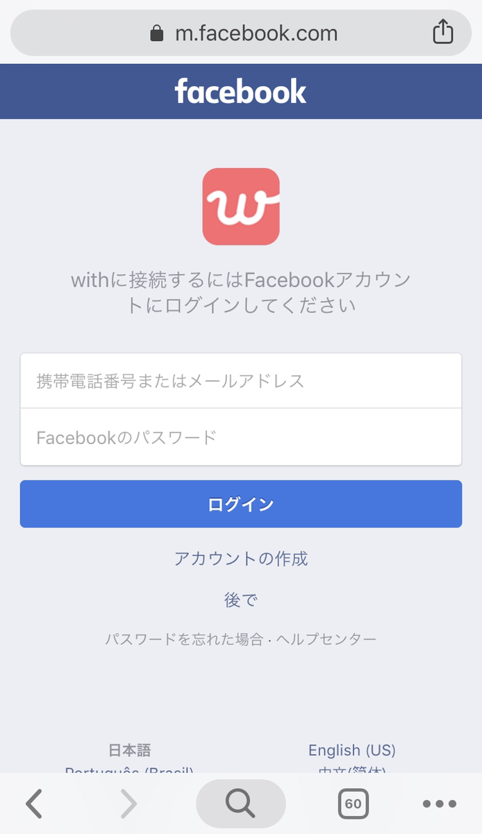 with Facebookで会員登録ログインする方法