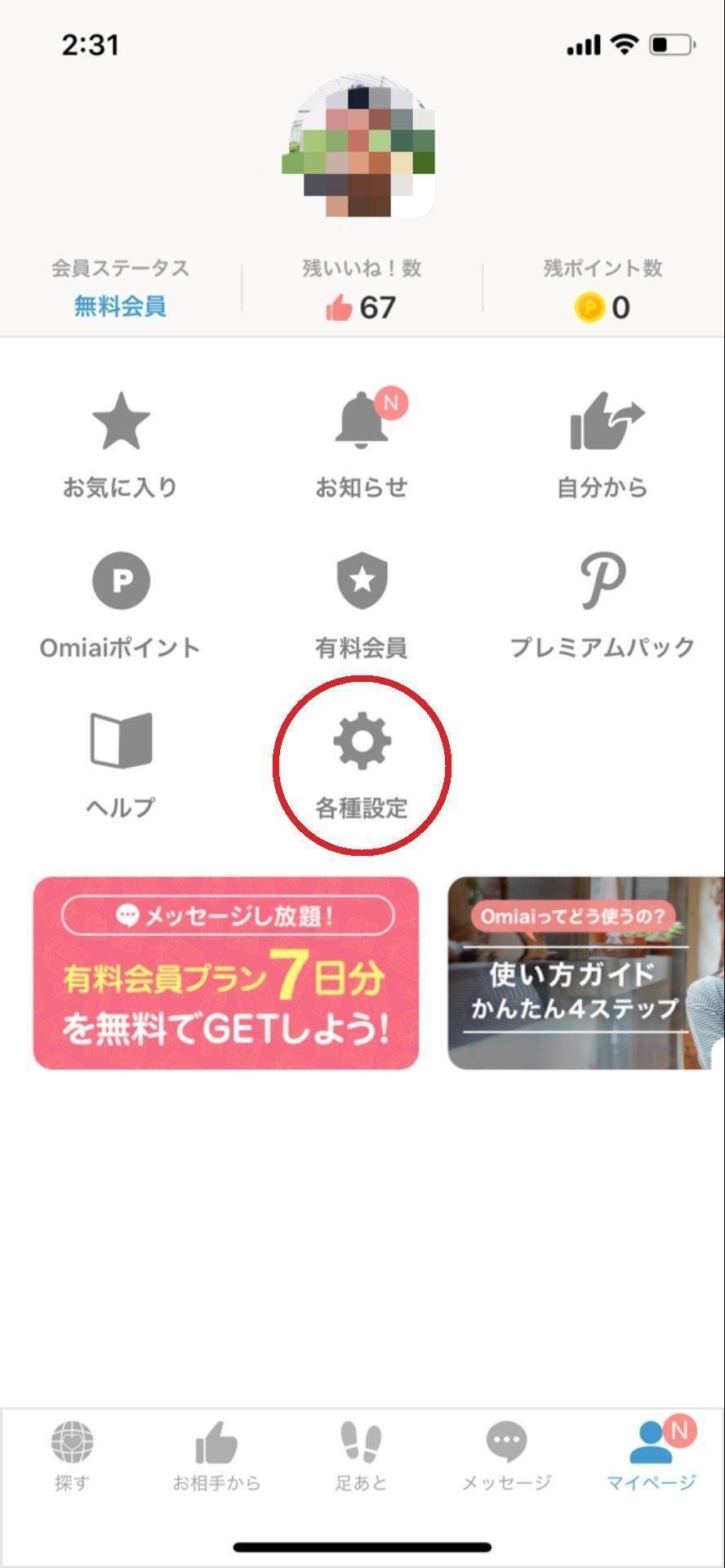 Omiai Omiaiで削除ユーザーを復活させる方法