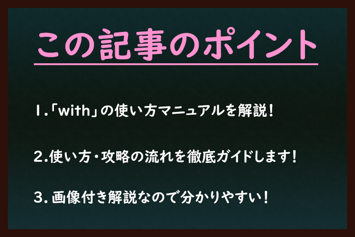 with 初めてのマッチングアプリ!with(ウィズ)の使い方マニュアル