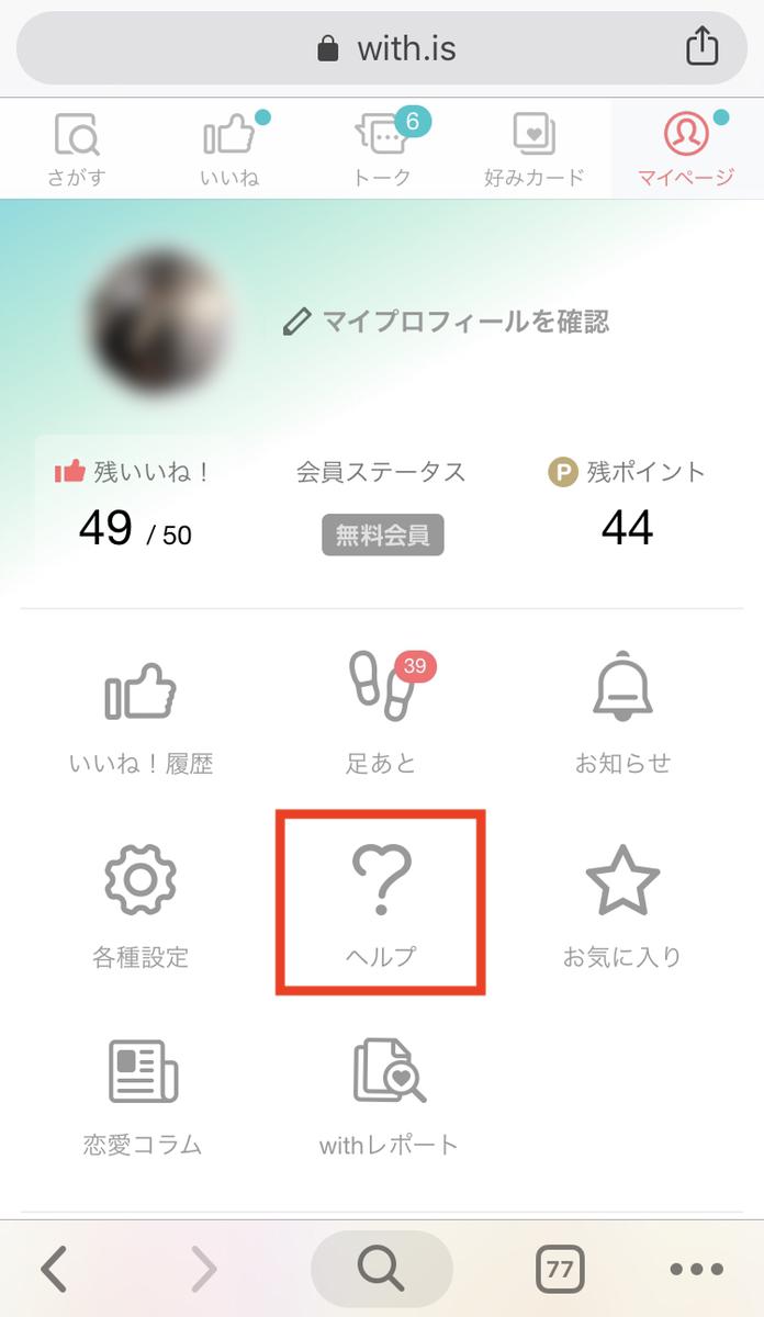 with 【2】ヘルプ&お問い合わせを開く