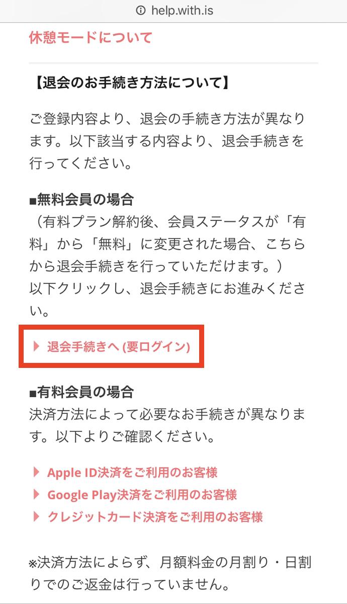 with 【5】退会のお手続きについてを押す
