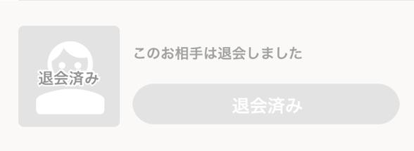 Omiai Omiaiで退会済みのユーザーは「退会しました」と表示される