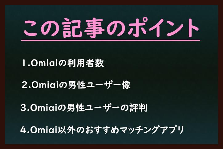 Omiai Omiaiの利用者数
