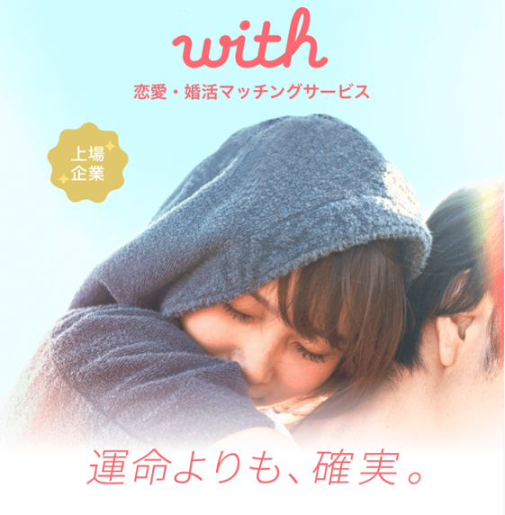 with マッチングアプリ「with」を利用開始