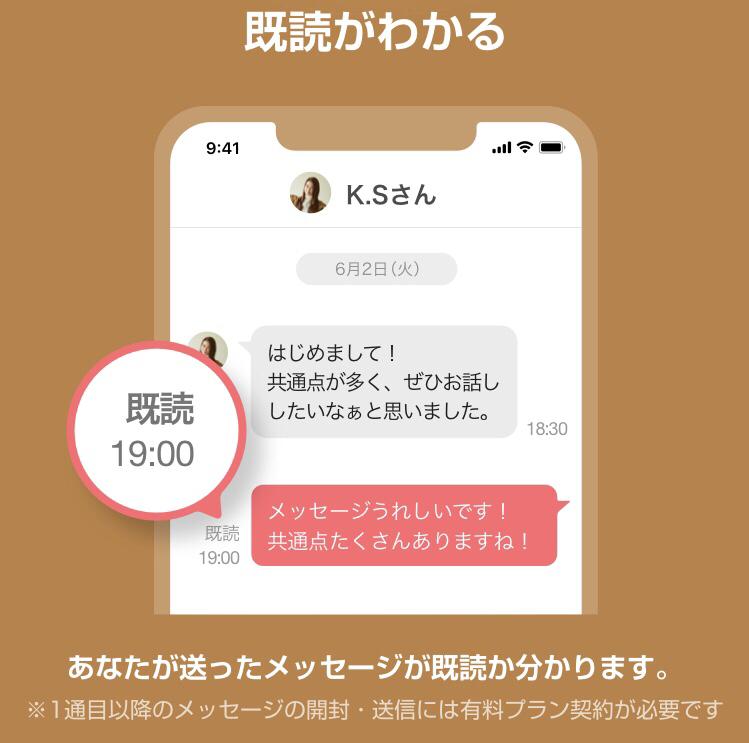 with 【1】メッセージで既読機能が使えるようになる