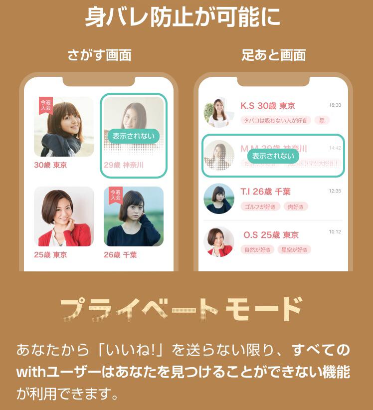 with 【2】身バレ防止!足あとがつかなくなるプライベートモード