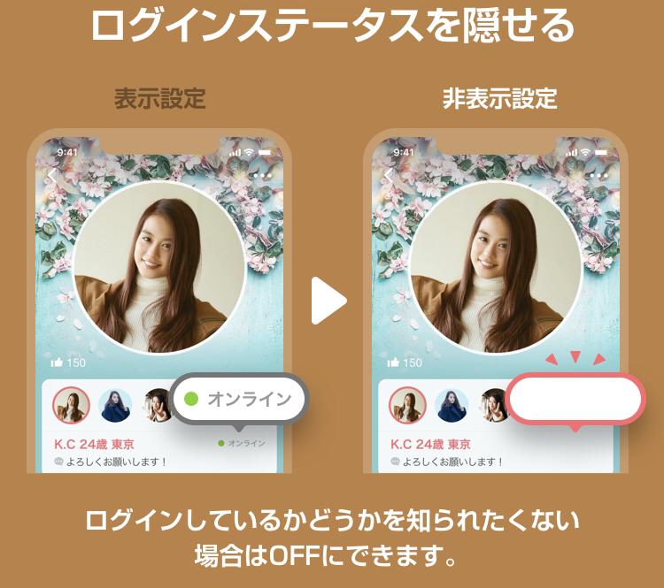 with 【3】ログインステータスを隠せる