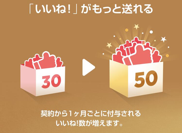 with 【4】1ヶ月ごとに付与されるいいね数が30→50にアップ!