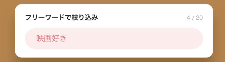 with 【5】フリーワード検索が使えるようになる