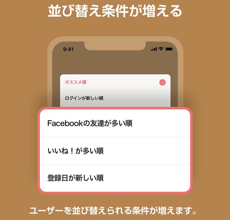 with 【7】いいね多い順や登録日順などの並び替え条件が増える