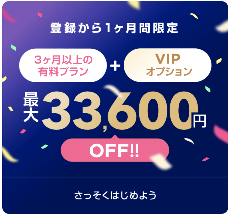 with 新規登録者限定キャンペーン!有料会員+VIPオプションセットがお得に!