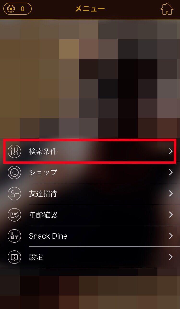 マッチングアプリ dineでのイケメンの探し方