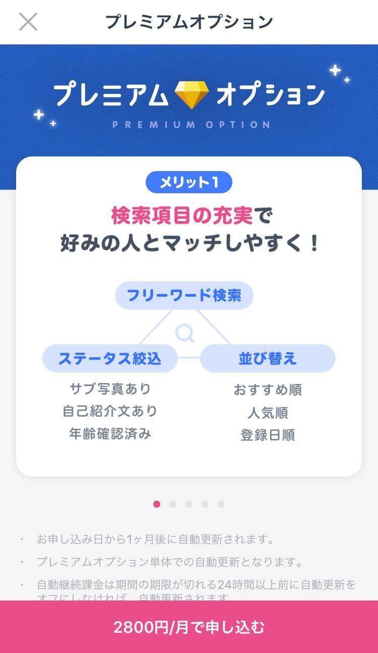 マッチングアプリ タップル誕生でのイケメンの探し方
