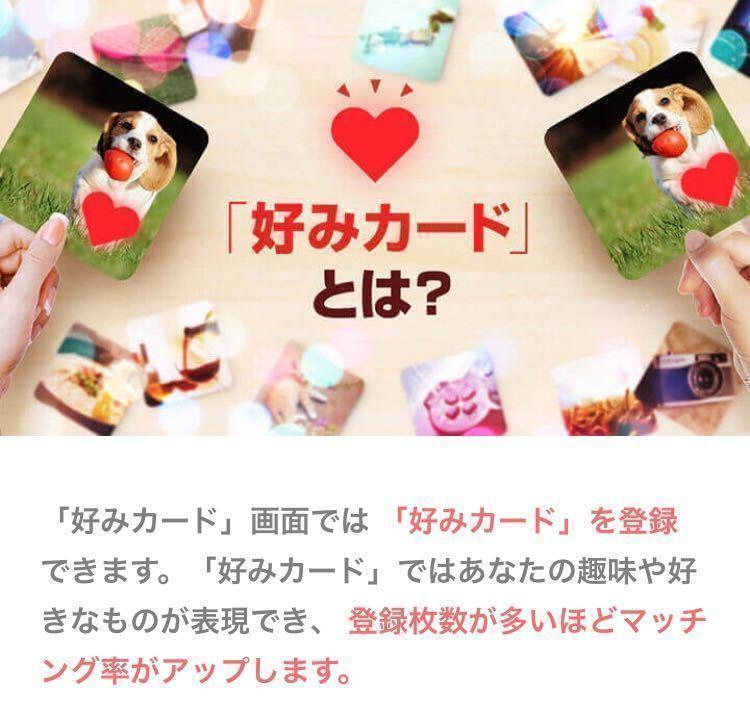 with 好みカードで「付き合うなら結婚前提」を設定