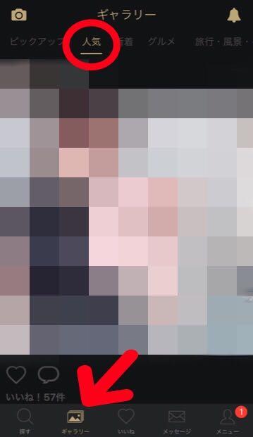マッチングアプリ 東カレデートでのイケメンの探し方