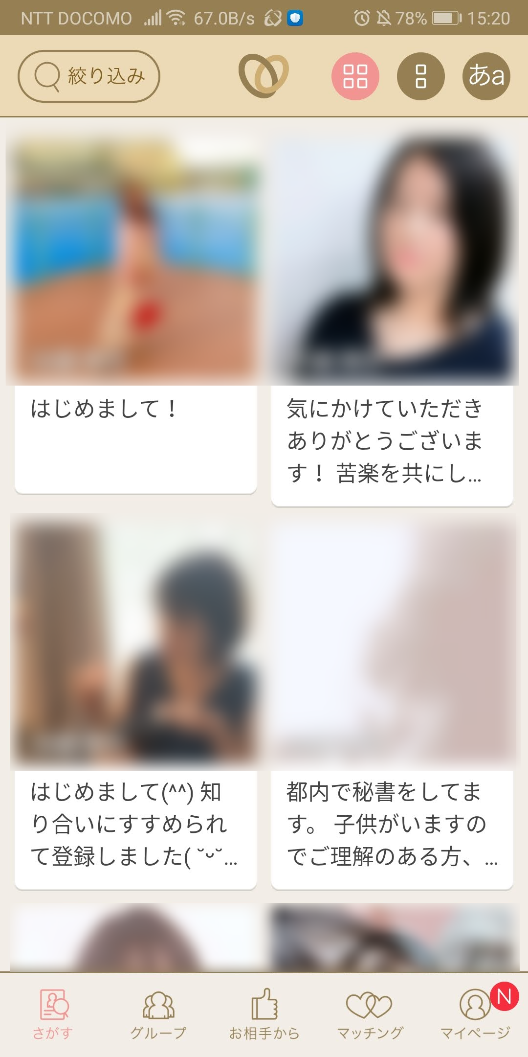 マッチングアプリ 第1位 marrish(マリッシュ)