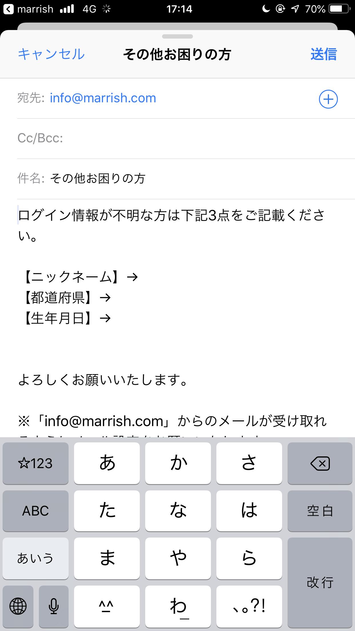 マリッシュ ニックネーム都道府県生年月日を入力してメール送信