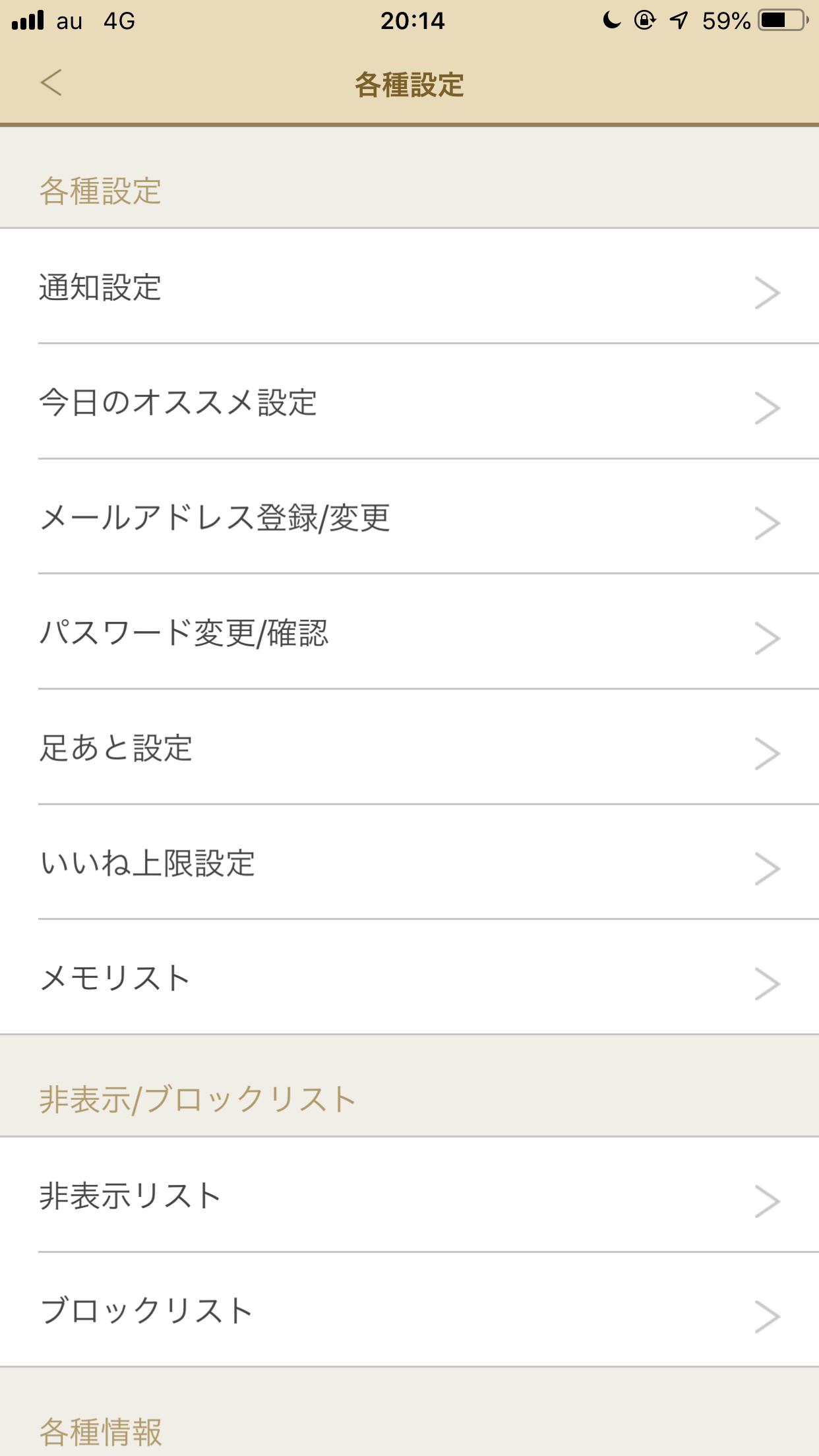 マリッシュ 「メールアドレス登録/変更」をタップ