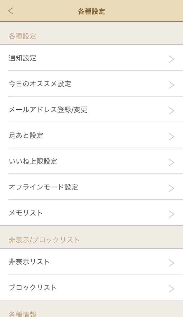 マリッシュ Step3.オフラインモード設定をタップ