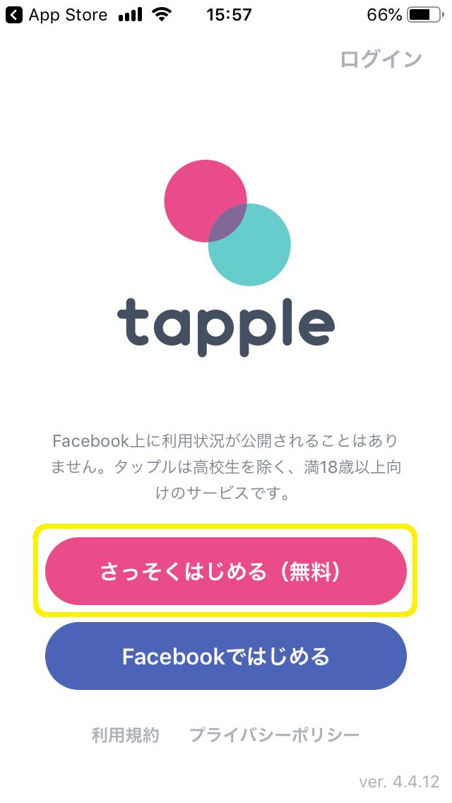 タップル誕生 【1】「さっそくはじめる(無料)」をタップ