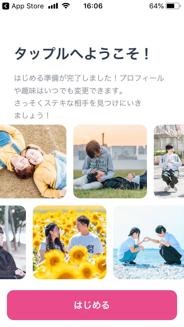 タップル誕生 【2】タップル誕生をはじめる準備が完了!