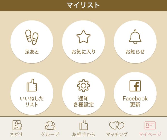 マリッシュ Step2.マイページの通知各種設定をタップ