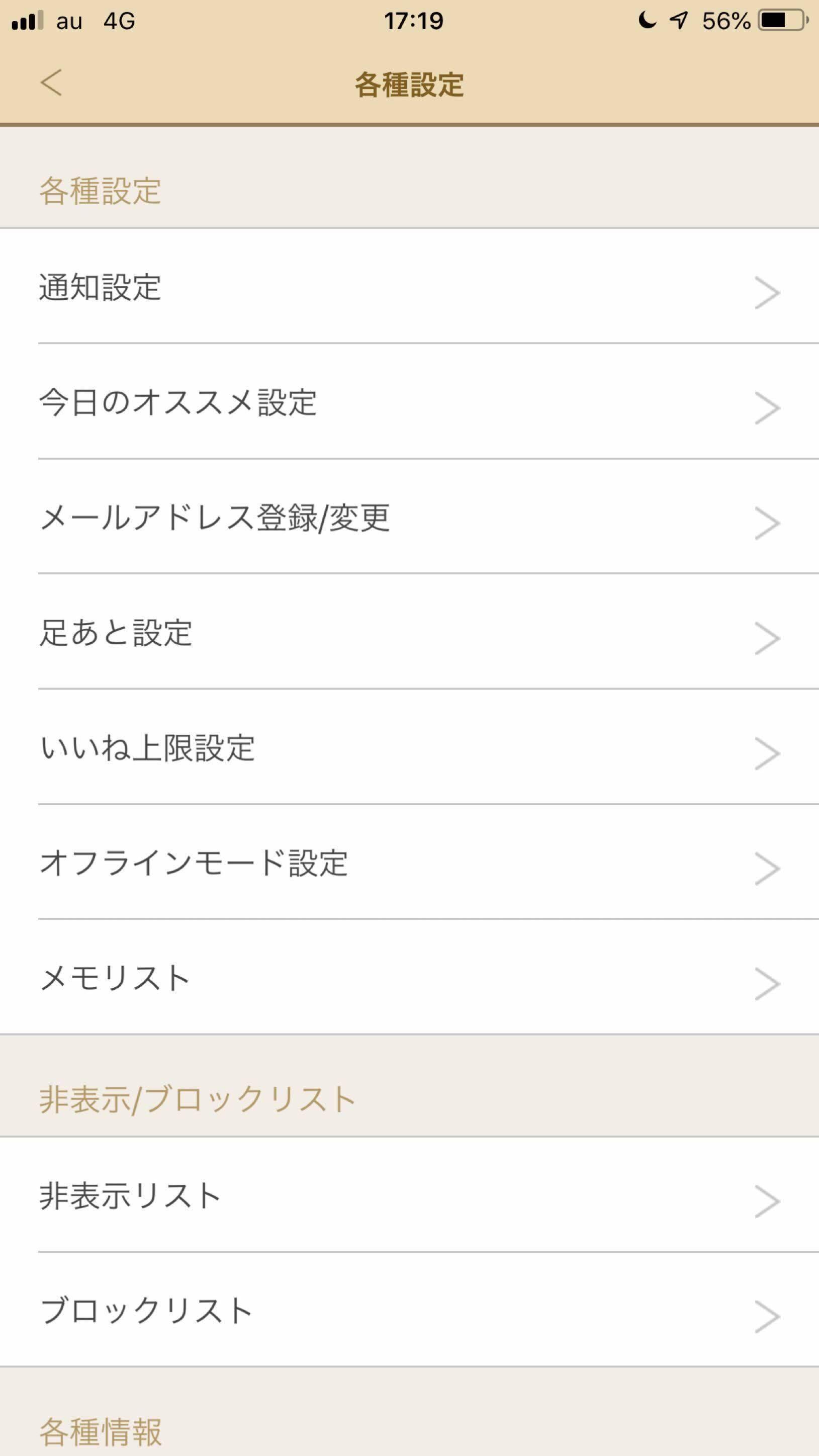 マリッシュ 【1】マイページの「通知各種設定」をタップ