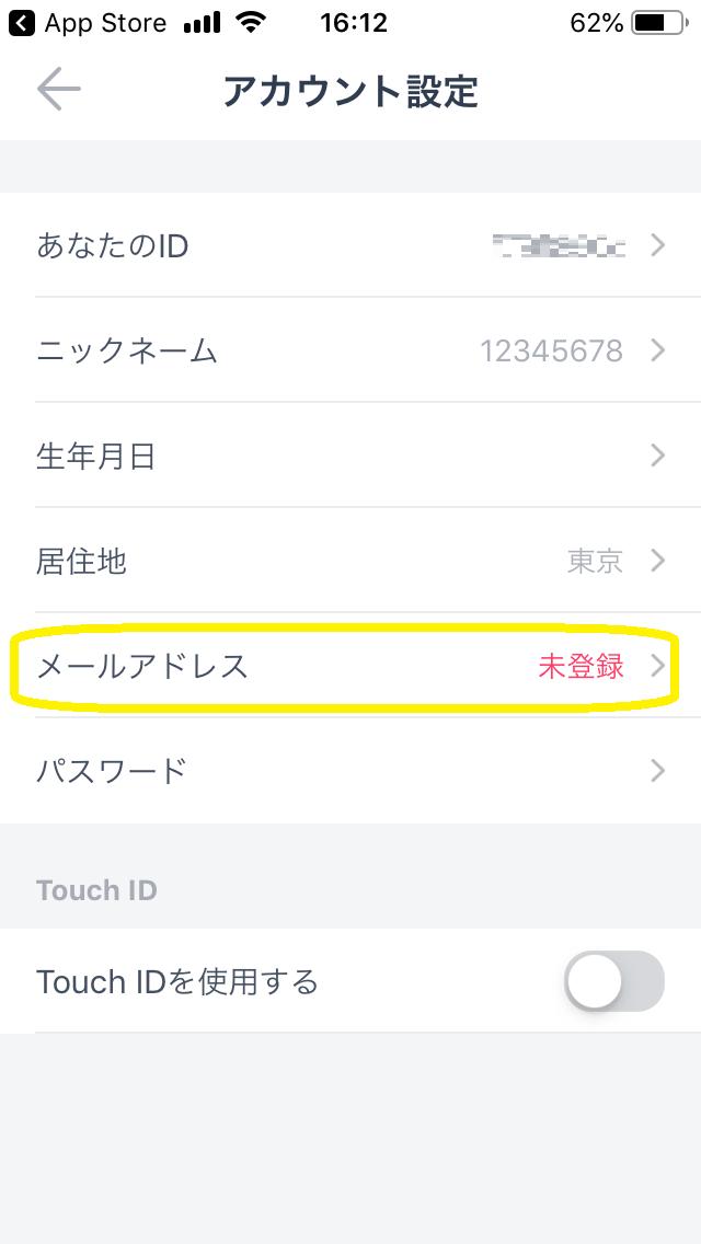 タップル誕生 【3】アカウント設定からメールアドレスを入力して登録