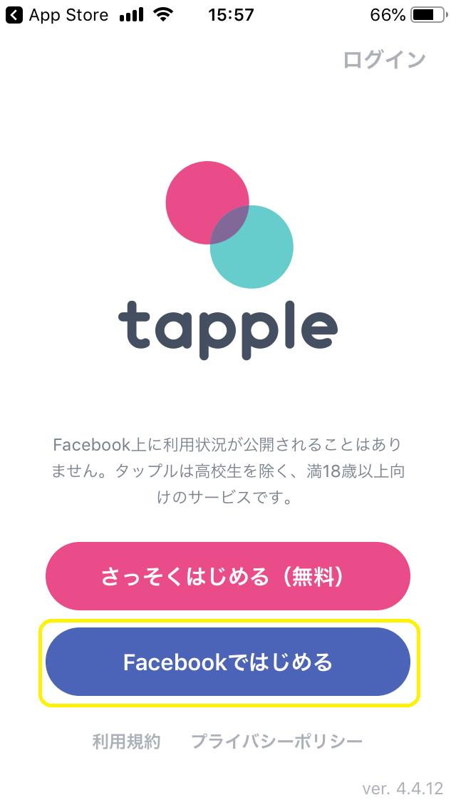 タップル誕生 Facebookアカウントでタップル誕生に登録する方法