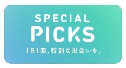 タップル誕生 毎日19時更新!「SpecialPicks(スペシャルピックス)」を活用