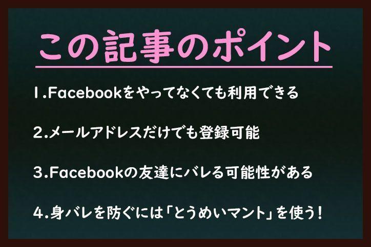 タップル誕生 Facebookやってない?タップル誕生はFacebookなしでも登録できる!